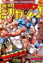 キン肉マンジャンプ(vol.2) 運命の五王子最強ストーリー列伝!! (集英社ムック) ゆでたまご