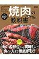 焼肉の教科書