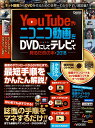 YouTubeやニコニコ動画をDVDにしてテレビで見るための本 2018(CD-ROM付属) [ ゴールデンアックス ]