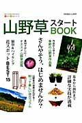 山野草スタートBOOK今すぐ始めるための情報が満載さんやそう、はじめま(別冊趣味の山野草)