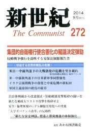 新世紀(第272号(2014 9月)) 日本革命的共産主義者同盟革命的マルクス主義派機関誌 集団的自衛権行使合憲化の閣議決定弾劾