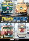 ビコム 鉄道車両シリーズ::ザッツ北陸本線 上越線 越後湯沢〜北越急行 ほくほく線〜北陸本線 金沢