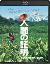 人間の証明【Blu-ray】 松田優作