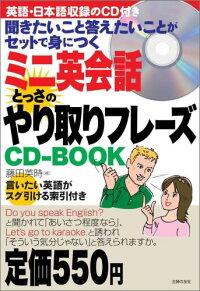 �ߥ˱Ѳ��äȤä��Τ����ե졼��CD-BOOK[ƣ�ıѻ�]