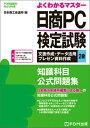 日商PC検定試験 文書作成・データ活用・プレゼン資料作成 2級 知識科目 公式問題集 [ 日本商工会