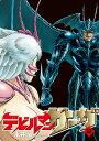 デビルマンサーガ(10) (ビッグ コミックス〔スペシャル〕) 永井豪とダイナミックプロ