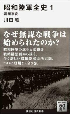 昭和陸軍全史(1)