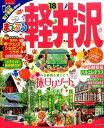 軽井沢('18) (まっぷるマガジン)