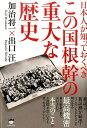 日本人が知っておくべきこの国根幹の重大な歴史 [ 加治将一 ]