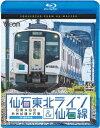 仙石東北ライン&仙石線 4K撮影 石巻?仙台/あおば通?石巻【Blu-ray】 [ (鉄道)
