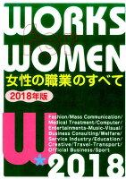 女性の職業のすべて(2018年版)