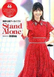 乃木坂46<strong>西野七瀬</strong>アーカイブスStand Alone [ アイドル研究会 ]