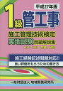 1級管工事施工管理技術検定実地試験問題解説集(平成27年版) [ 地域開発研究所 ]