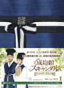 トキメキ☆成均館スキャンダル<ディレクターズカット版> Blu-ray BOX1【Blu-ray】 [ ユチョン ]