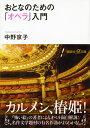 おとなのための「オペラ」入門 (講談社+α文庫) [ 中野 京子 ]