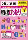 教科書ぴったりトレーニング英語小学6年東京書籍版