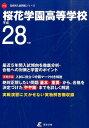 桜花学園高等学校(平成28年度) (高校別入試問題シリーズ)