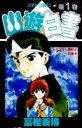 幽☆遊☆白書(第1巻) (ジャンプコミックス) 冨樫義博