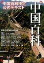 中国百科 [ 日本中国友好協会 ]