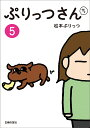 ぷりっつさんち5 [ 松本ぷりっつ ]