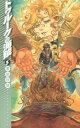 トゥルークの海賊(3) (C・novels fantasia) [ 茅田砂胡 ]