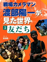 戦場カメラマン渡部陽一が見た世界(3)