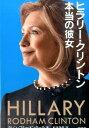 ヒラリー・クリントン...