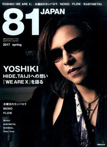 81 JAPAN(2017 spring) 世界とつながるカルチャーマガジン YOSHIKI「WE ARE X」/水曜日のカンパネラ (ぴあMOOK)