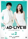「AD-LIVE2018」第2巻(関智一×福圓美里×鈴村健一...