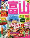 富山 立山・黒部('18) 五箇山・白川郷 (まっぷるマガジン)