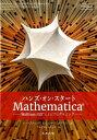 ハンズ・オン・スタートMathematica Wolfram言語TMによるプログラミング [ ウルフラム・リサーチ ]