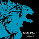 GODZILLA 怪獣惑星 オリジナルサウンドトラック [ ...