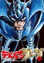 デビルマンサーガ 4 (ビッグ コミックス〔スペシャル〕) [ 永井豪とダイナミックプロ ]