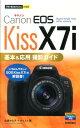 Canon EOS Kiss X7i基本&応用撮影ガイド (...