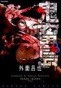 鬼畜島(3) (バンブーコミックス) [ 外薗昌也 ]