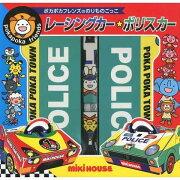 【バーゲン本】レーシングカー☆ポリスカー