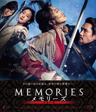 メモリーズ 追憶の剣 通常版 【Blu-ray】 [ イ・ビョンホン ]...:book:17846667