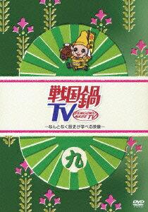 戦国鍋TV 〜なんとなく歴史が学べる映像〜 九 [ 小西遼生 ]...:book:13690240