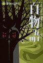 怨みのとびら (5分ごとにひらく恐怖のとびら百物語) [ 日本児童文学者協会 ]
