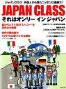 JAPAN CLASSそれはオンリーインジャパン [ 東邦出版株式会社 ]