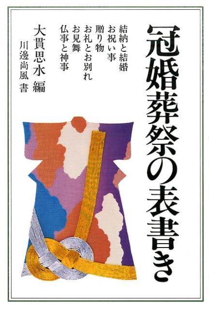 冠婚葬祭の表書き新版 [ 大貫思水 ]...:book:17482068