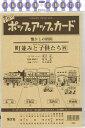 【バーゲン本】町並みと子供たち 四/懐かしの昭和シリーズー手作りポップアップカード (手作りポップア