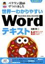 ベテラン講師がつくりました世界一わかりやすいWordテキスト Word 2019/2016/2013