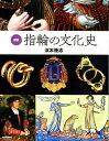 図説 指輪の文化史 (ふくろうの本/世界の文化) [ 浜本 隆志 ]...