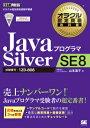 JavaプログラマSilver SE 8 [ 山本道子(プログラミング) ]