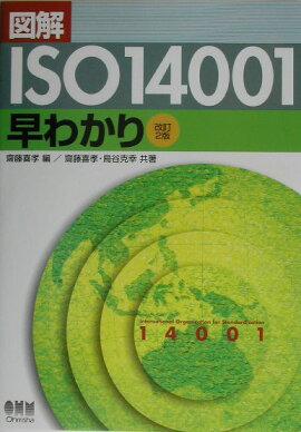 ��ISO��14001��狼�����2��