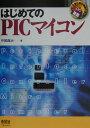 はじめてのPICマイコン (Robo Books) [ 中尾真治 ]