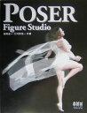POSER figure studio