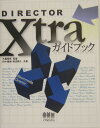 DIRECTOR Xtraガイドブック
