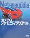 Metasequoia-3D CGメタセコイア入門ー Metasequoia for Windows公式 [ 横枕雄一郎 ]